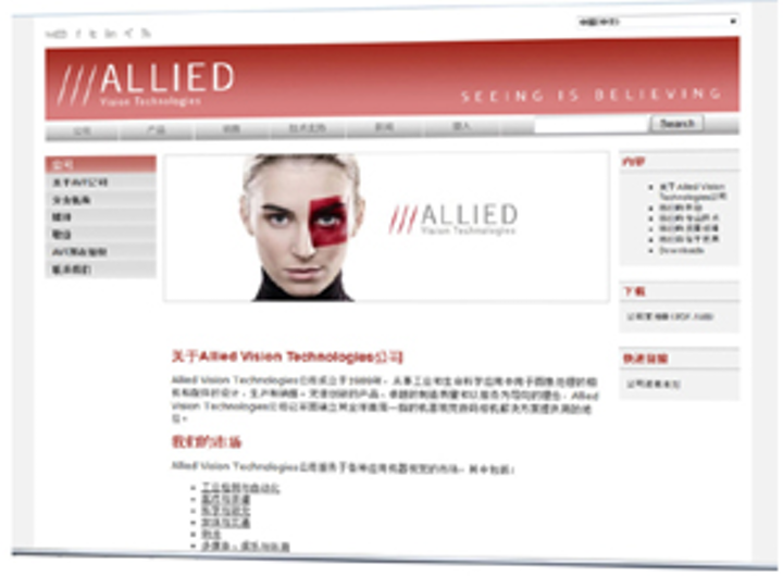 Allied Vision launches Chinese web site