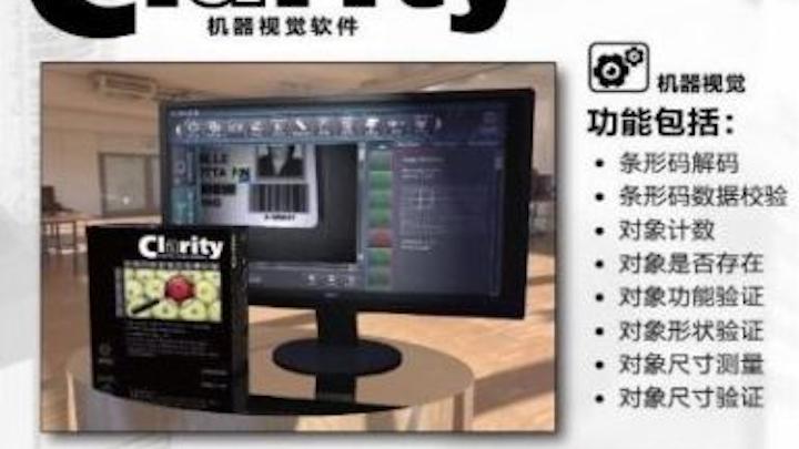 Content Dam Vsd En Articles 2018 06 Jadak Releases Mandarin Version Of Machine Vision And Image Analysis Software Leftcolumn Article Headerimage File